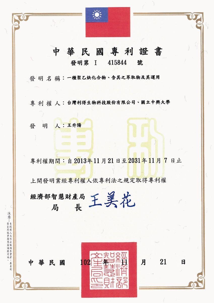 20131204專利証書(1)