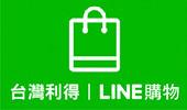 LOGO-台灣利得LINE@