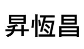 LOGO-昇恆昌