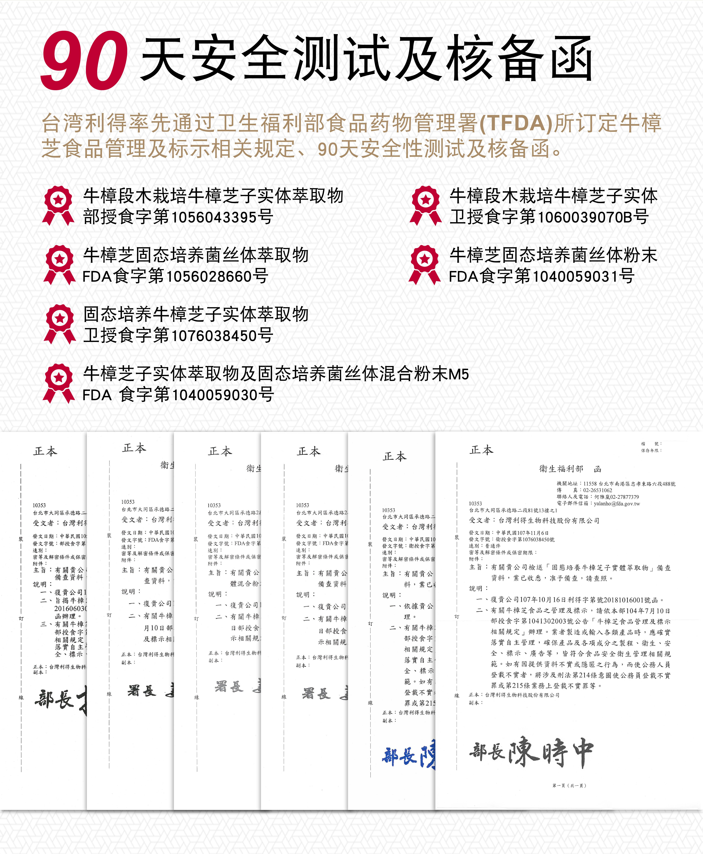 專業認證及安全保證(更新)-簡0417_90 天安全測試及核備函