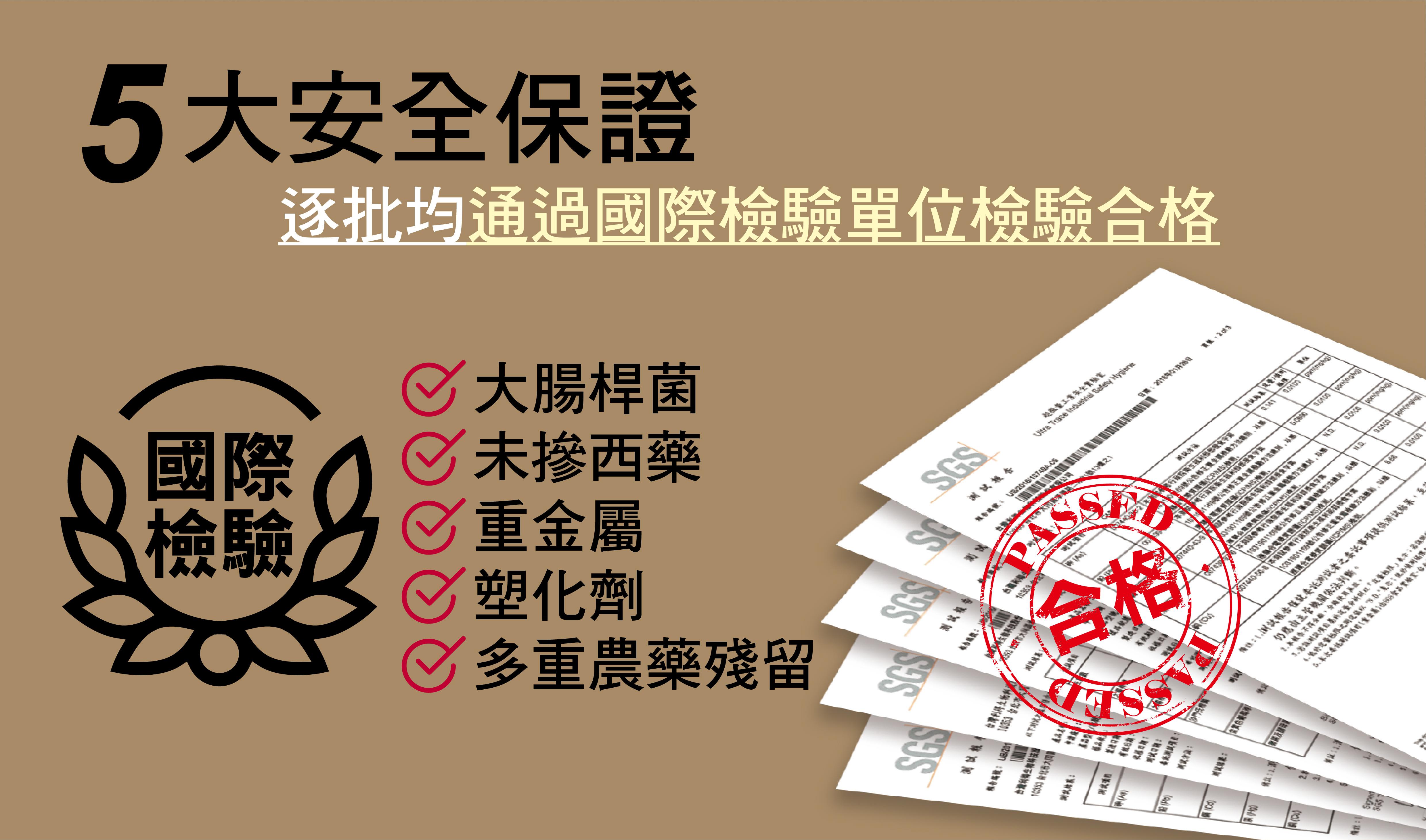 專業認證及安全保證(更新)-0417_5大安全保證