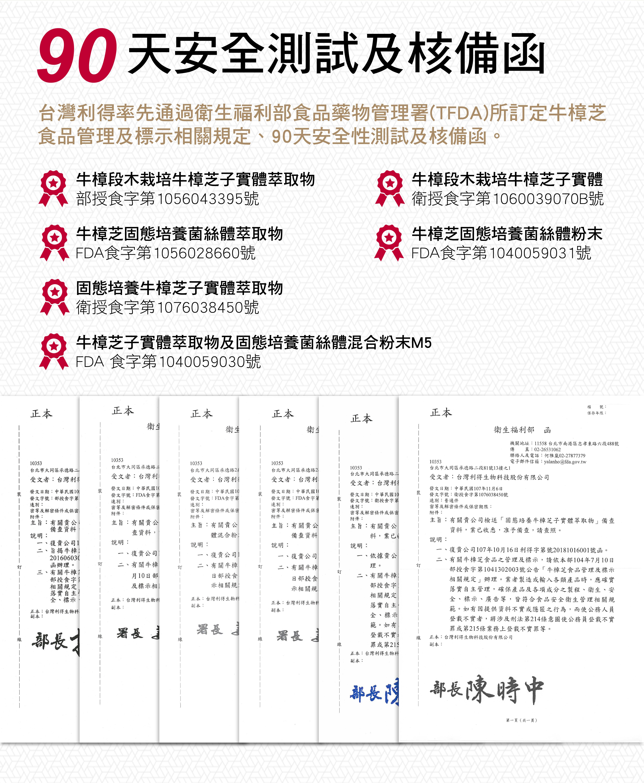 專業認證及安全保證(更新)-0417_90 天安全測試及核備函