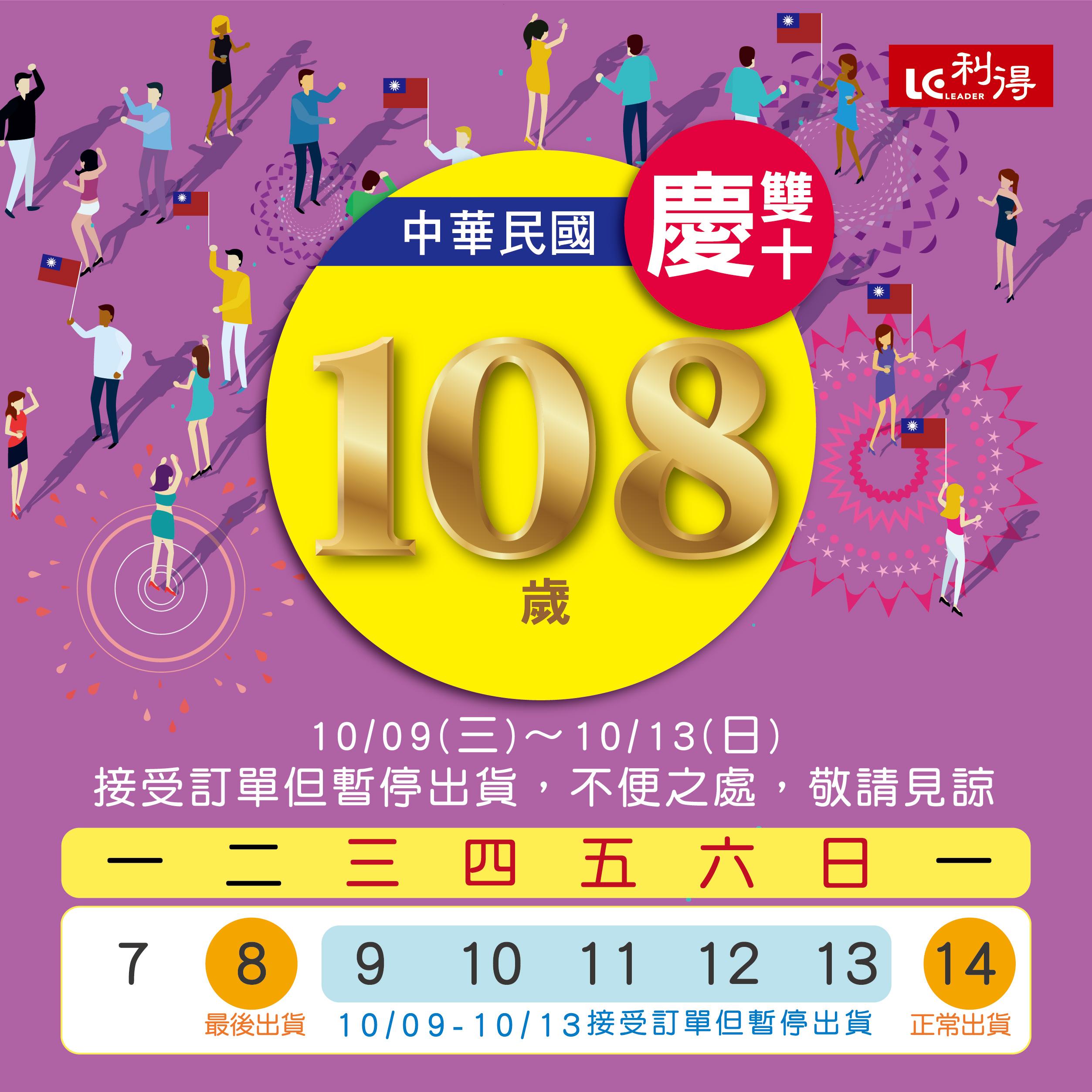 2019 歡慶雙十-2-01