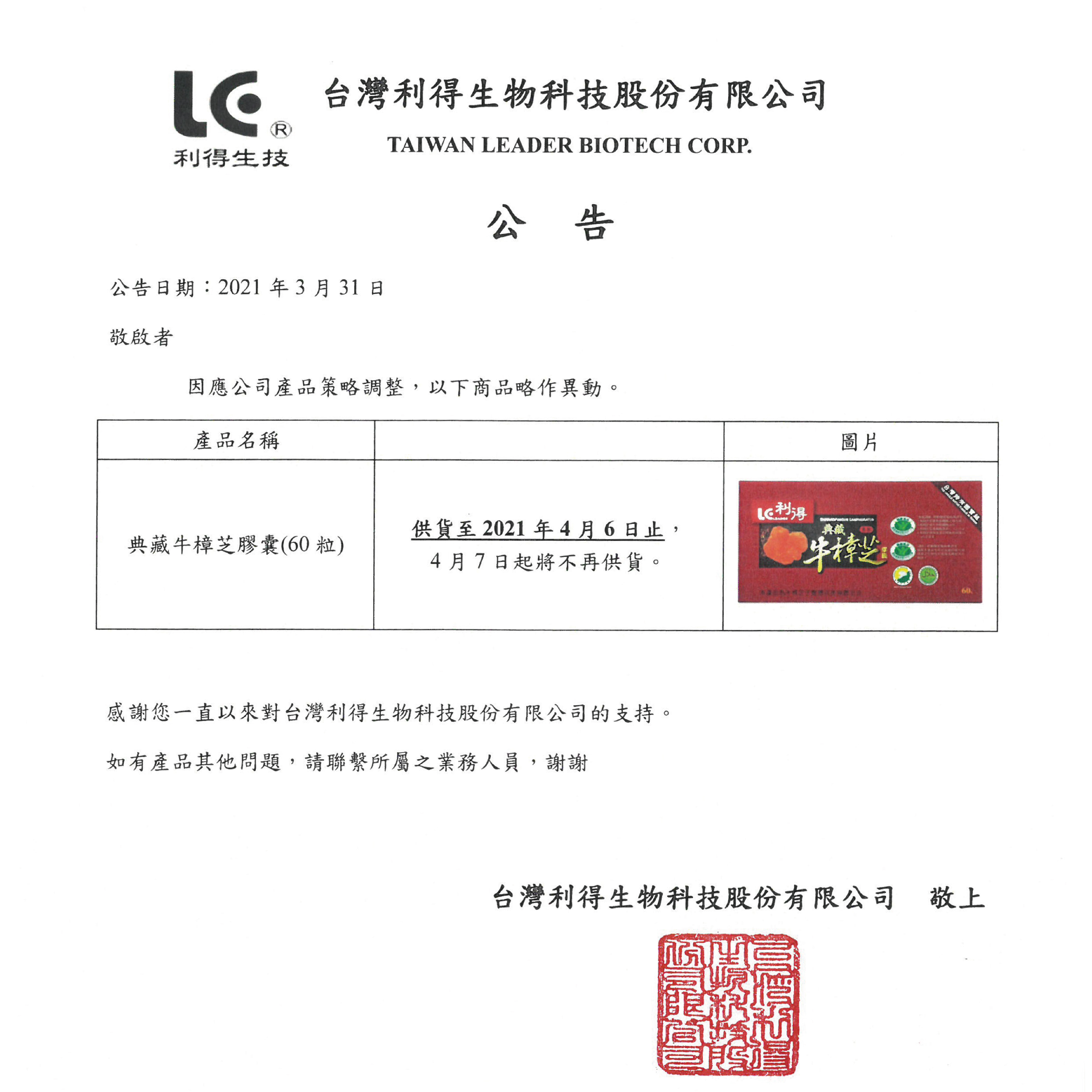 2021.03.31台灣利得生技-商品異動公告(典60)